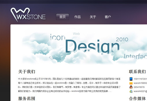Web Design in China