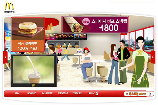 McDonald's Korea