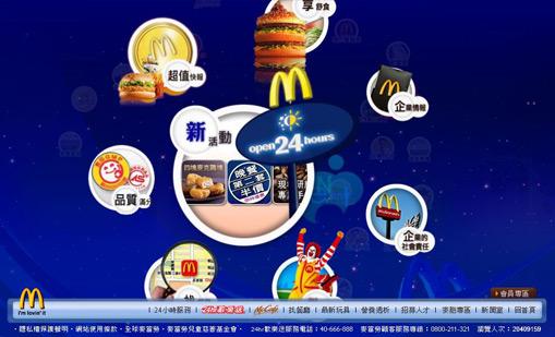 McDonald's Taiwan
