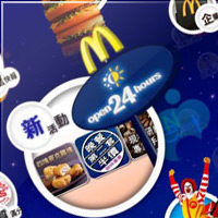 Showcase of McDonald's Website Vol.1